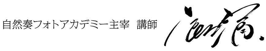 自然奏アカデミー主宰講師 辰野清