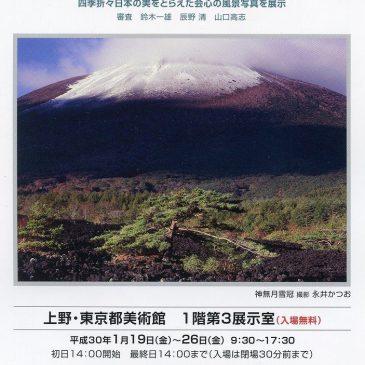 PFJ「四季の彩り」写真展