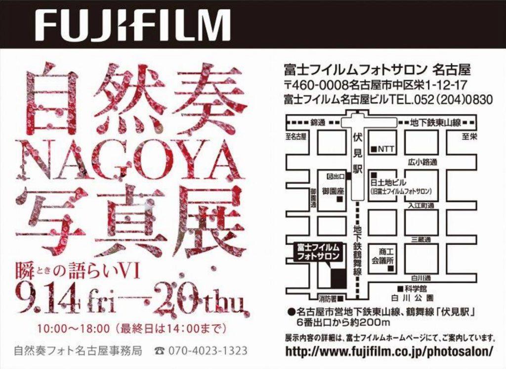 自然奏名古屋写真展地図