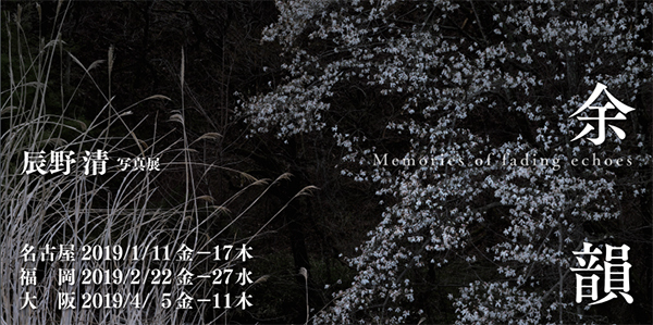 辰野清写真展「余韻~Memories of fading echoes」