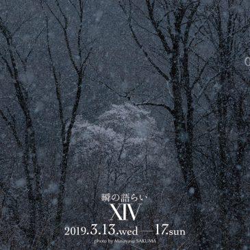 自然奏フォト長野写真展~瞬の語らいXIV